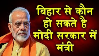 #BiharCabinetMinister #BiharMinisterList Probable Bihar cabinet minister in Loksabha Election 2019