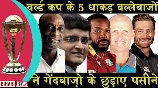 #ICCWorldCup #BestBatsmanWorldcup Top 7 World  Class Best Batsmen in ICC World Cup.