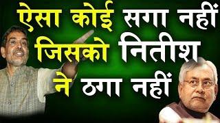 #UpendraKushwaha #RLSP #Biharinews  Aisa koi saga nahi jisko nitish ne thaga nahi.