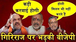 #AmitShah #Girirajsingh Amit Shah reprimanded Giriraj Singh in Hindi.
