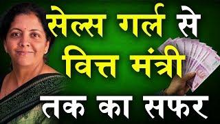 #NirmalaSitaraman #NirmalaSitaramanFinanceMinister Journey from sales girl to Finance Minister.