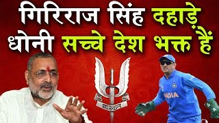 #GirirajSingh #MSDhoni #ICCWCUP2019  गिरिराज सिंह गरजे धोनी है सच्चे देशभक्त