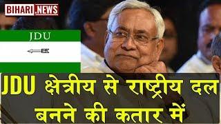 #JDU #NitishKumar #NitishKumarBIHAR #NitishKumarCM JDU राष्ट्रीय दल बनने की कतार में