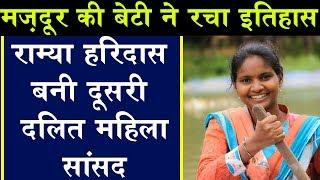 #RamyaHaridas #INC #CongressParty मज़दूर के बेटी ने रचा इतिहास