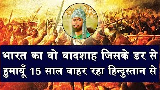 #SHERSHAHSURI #SHERSHAHSURITOMB India is the emperor who fears Humayun 15 years out of India
