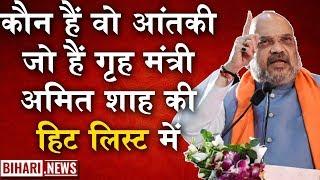 #AmitShah #AmitShahHomeminister कौन हैं वो आंतकी जो हैं गृह मंत्री अमित शाह की हिट लिस्ट में