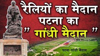 #GandhiMaidan #GandhiMaidanPatna  #BiharNews Why did Gandhi Maidan get the name of Gandhi Maidan