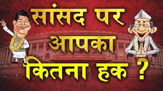 #MPPower #sansadPower #MPFund #Sansadfund #BihariNews Sansad Par Apka Kitna Haq