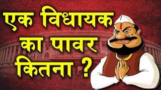 #MLA #MLA Responsibilities #MLAFund #Biharinews vidhyak Kitana hota hai ek vidhaayak ka power