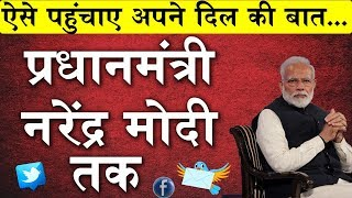 #ContactPMIndia #contactNarendraModi #writetopm How to contact, write to Narendra Modi PM of India.