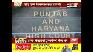 PUNJAB और HARYANA के अस्पतालों को बेहतर करना जरूरी