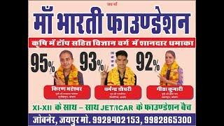 ADD | DPK NEWS | माँ भारती सीनियर सेकेंडरी स्कूल जोबनेर(जयपुर) | Maa Bharti School Jobner