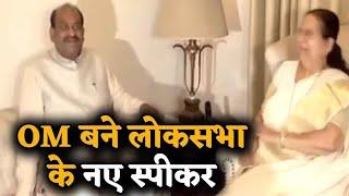 Om Birla सर्वसम्मति से बने लोकसभा के अध्यक्ष  | Om Birla Loksabha Speaker