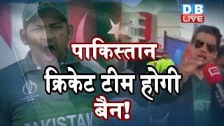 पाकिस्तान क्रिकेट टीम होगी बैन ! भारत से करारी हार पर उठे सवाल |#DBLIVE
