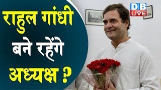 Rahul Gandhi बने रहेंगे अध्यक्ष ?  कार्यकर्ताओं ने राहुल से मांगा रिटर्न गिफ्ट |#DBLIVE