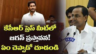 కేసీఆర్ ప్రెస్ మీట్ లో జగన్ ప్రస్తావన! ఏం చెప్పాడో చూడండి | KCR Says About Cm Jagan | Top Telugu TV