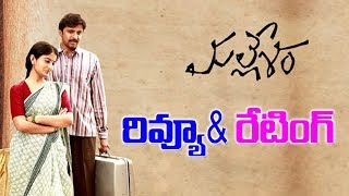 Mallesham Movie Pre Review | Latest Telugu Movie Reviews 2019 | Chintakindi Mallesham Biopic