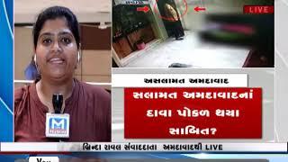 Ahmedabad: PGમાં યુવતી સાથે અડપલાં કરનારા યુવક વિરુદ્ધ ક્યારે લેવાશે પગલાં?