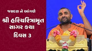 Shree Haricharitramrut Sagar Katha || Jasdan || Day 3