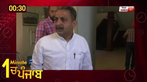 Video- 1 Minute में देखिए पूरे Punjab का हाल. 19.6.2019