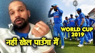 Shikhar Dhawan Emotional Message To Fans, He WONT Play World Cup 2019