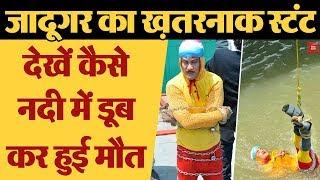 Magician Chanchal Lahiri को महँगा पड़ा का Stunt,  हुई मौत