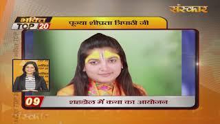 Bhakti Top 20 || 20 June 2019 || Dharm And Adhyatma News || Sanskar