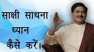 साक्षी साधना ध्यान कैसे करें How to do the meditation of Sakshi Sadhna by Sadhguru Ram Kripal Ji