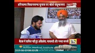 Shiromani Akali Dal ने HARYANA में खेला नया सियासी कार्ड