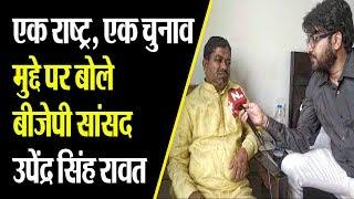 बीजेपी सांसद उपेंद्र सिंह रावत ने एक देश, एक चुनाव मुद्दे पर विपक्ष का मांगा समर्थन ।