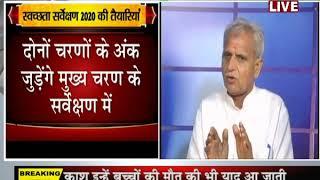 Khas Khabar : स्वछता सर्वेक्षण 2020 - 2018 में जयपुर 39 वे नंबर पर था इसे नंबर 1 कैसे बनायें ?