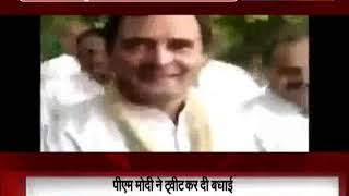 राहुल गांधी का जन्मदिन आज, पीएम मोदी, ममता बनर्जी ने ट्वीट कर दी बधाई