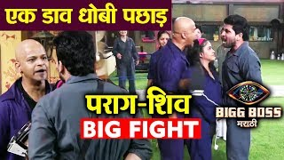 Parag And Shiv BIG FIGHT During Dhobi Pachad Task | Bigg Boss Marathi 2 Update
