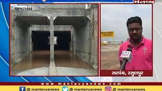 Sabarkantha:રાસલપુર અંડરબ્રિજમાં પાણી ભરાયા, અનેક રજૂઆત છતા પાણીનો કોઈ નિકાલ નહીં