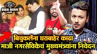 Abhijeet Bichukle's Complaint Reaches CM Devendra Fadnavis | Bigg Boss Marathi 2 Update