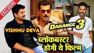 Prabhu Deva's Brother Vishnu Deva Reaction On Salman Khan's DABANGG 3