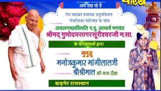 Diksha Program Part-3| Barmer( Rajasthan)|Date:-5/4/2019
