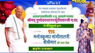 Diksha Program Part-4| Barmer( Rajasthan)|Date:-5/4/2019