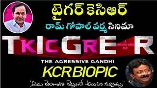 TIGER KCR //RGV BIOPIC ON KCR // RGV KCR MOVIE