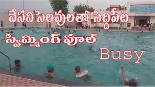 SUMMER EFFECT // SIDDIPET//CHILDREN SHOWS INTREST TO LEARN SWIMMING//HINDUTV