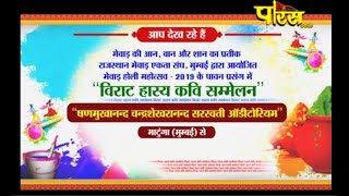 Kavi Sammelan Part-3|Matunga(Mumbai)|Date:-21/3/19
