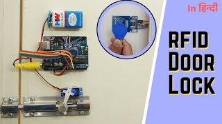 How to make RFID Door Lock using Arduino | Indian LifeHacker #howto