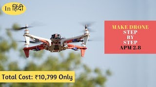 How to make Drone at Home with Apm2.8 | Quadcopter | Indian LifeHacker