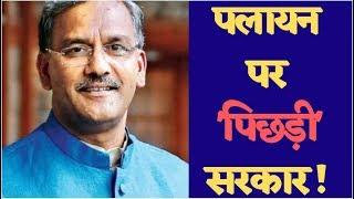 पलायन पर 'पिछड़ी' सरकार ! || #INDIAVOICE