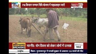 किसानों के लिए राहत की खबर
