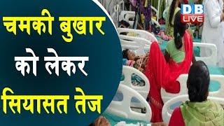 Nitish सरकार है इन हालात के लिए ज़िम्मेदार ? | Bihar latest news in hindi | bihar news | #DBLIVE