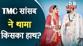 TMC सांसद ने थामा किसका हाथ? Nusrat Jahan married businessman Nikhil Jain in Turkey |#DBLIVE