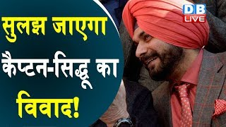 Navjot Singh Sidhu ने रखी तीन शर्तें |  Navjot Singh Sidhu latest news | Congress news in hindi