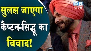 Navjot Singh Sidhu ने रखी तीन शर्तें |  Navjot Singh Sidhu latest news | Congress news in hindi