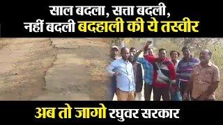 झारखंड के सरायकेला जिले के तिरुलडीह की बदहाल सड़कें.. ग्रामीणों मे आक्रोश !